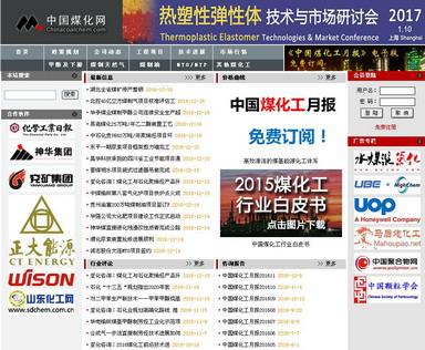 中国煤化网.jpg