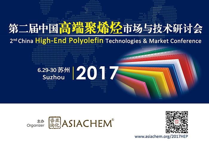 2017第二届中国高端聚烯烃市场与技术研讨会2nd China High-End Polyolefin Technologies & Market Conference 2017_页面_1.png