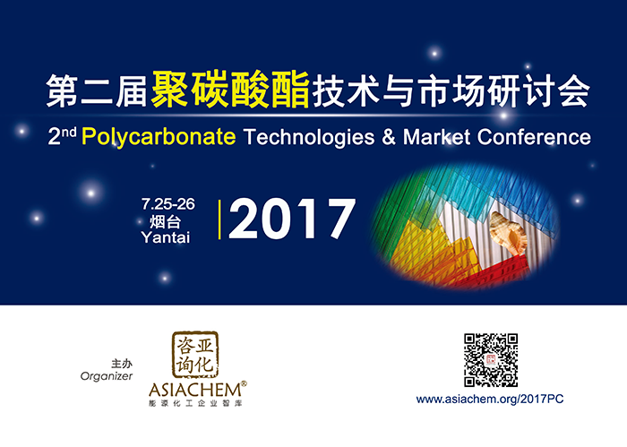 第二届聚碳酸酯技术与市场研讨会2nd Polycarbonate Technologies & Market Conference 2017_页面_1.png