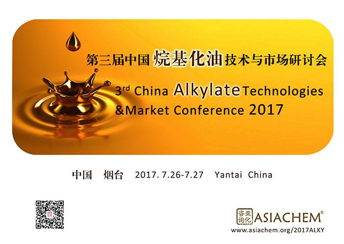 第三届中国烷基化油技术与市场研讨会 3rd China Alkylate Technologies & Market Conference_页面_1.jpg